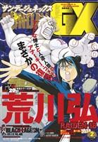 月刊サンデーGX 2021年2月号(2021年1月19日発売)