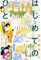 ココハナ電子版 2021年11月号 電子版