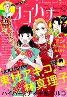 ココハナ電子版 2019年2月号 電子版
