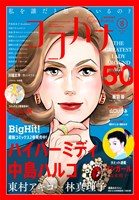 ココハナ電子版 2019年8月号 電子版