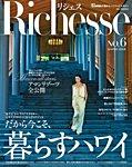 Richesse(リシェス) No.6