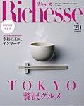 Richesse(リシェス) No.20