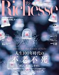 Richesse(リシェス) No.25