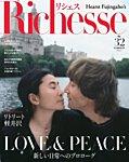 Richesse(リシェス) No.32