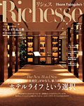Richesse(リシェス) No.33
