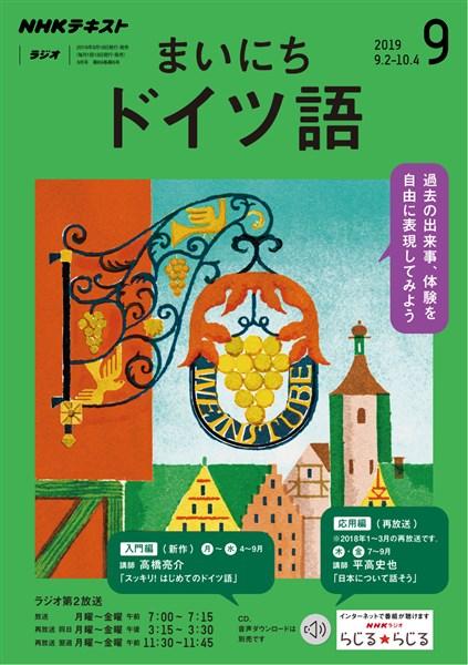 NHKラジオ まいにちドイツ語  2019年9月号
