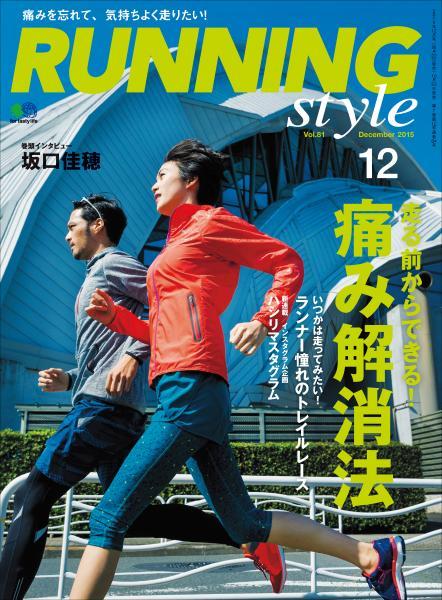 Running Style 2015年12月号 Vol.81