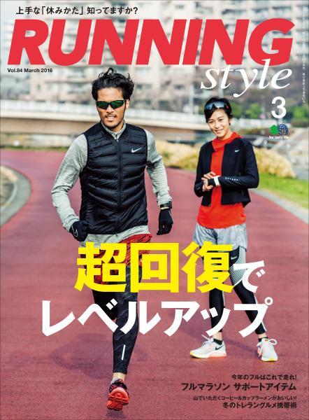 Running Style 2016年3月号 Vol.84