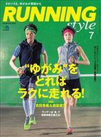 Running Style 2016年7月号 Vol.88