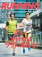 Running Style 2016年9月号 Vol.90