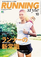 Running Style 2016年10月号 Vol.91