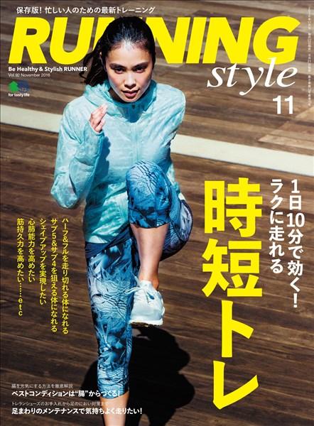 Running Style 2016年11月号 Vol.92