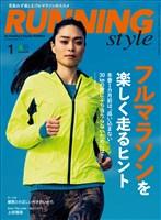 Running Style 2017年1月号 Vol.94