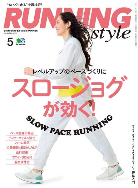 Running Style 2017年5月号 Vol.98