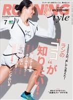 Running Style 2017年7月号 Vol.100