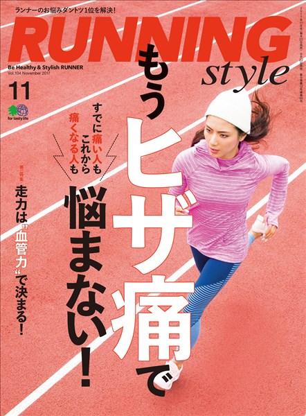 Running Style 2017年11月号 Vol.104