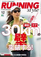 Running Style 2017年12月号 Vol.105