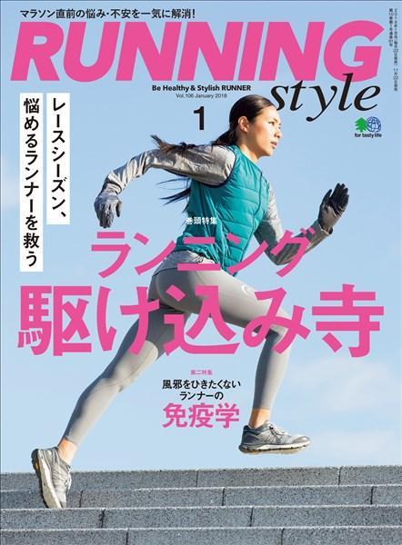 Running Style 2018年1月号 Vol.106