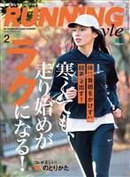 Running Style 2018年2月号 Vol.107