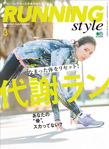 Running Style 2018年3月号 Vol.108