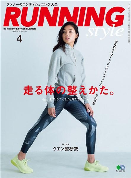 Running Style 2018年4月号 Vol.109