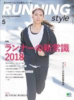Running Style 2018年5月号 Vol.110