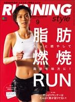 Running Style 2018年9月号 Vol.113