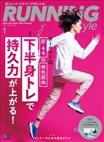 Running Style 2019年1月号 Vol.115