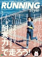 Running Style 2019年3月号 Vol.116