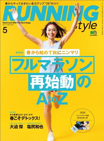 Running Style 2019年5月号 Vol.117