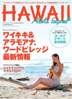 AlohaExpress(アロハエクスプレス) No.158
