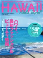 AlohaExpress(アロハエクスプレス) No.159