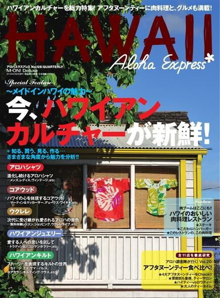 AlohaExpress(アロハエクスプレス) (VOL.128)