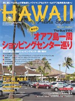 AlohaExpress(アロハエクスプレス) (VOL.129)