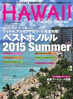 AlohaExpress(アロハエクスプレス) (VOL.130)