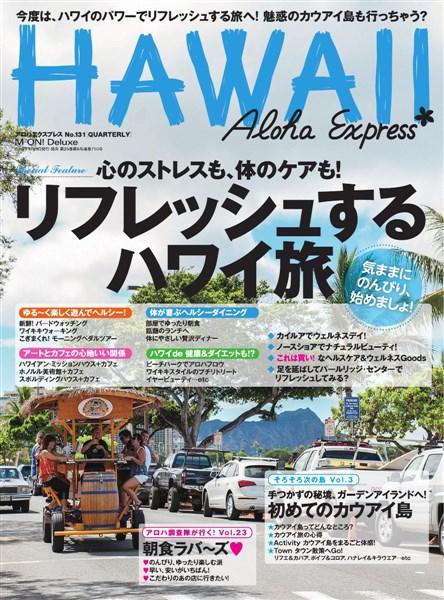 AlohaExpress(アロハエクスプレス) (VOL.131)