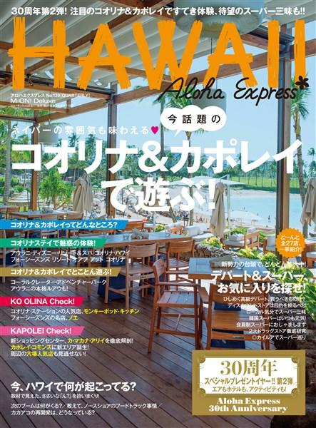 AlohaExpress(アロハエクスプレス) No.139