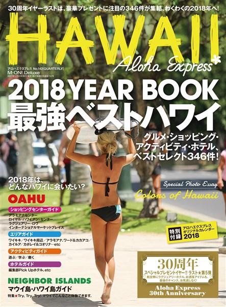 AlohaExpress(アロハエクスプレス) No.142