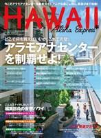 AlohaExpress(アロハエクスプレス) No.143