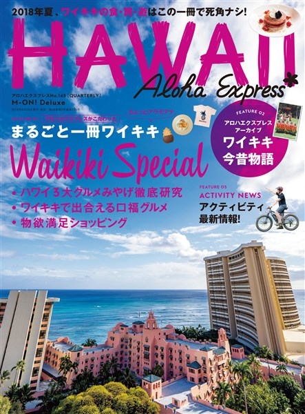 AlohaExpress(アロハエクスプレス) No.145