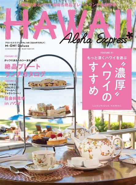 AlohaExpress(アロハエクスプレス) No.148