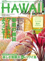 AlohaExpress(アロハエクスプレス) No.149