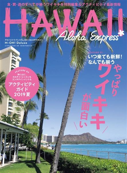 AlohaExpress(アロハエクスプレス) No.150