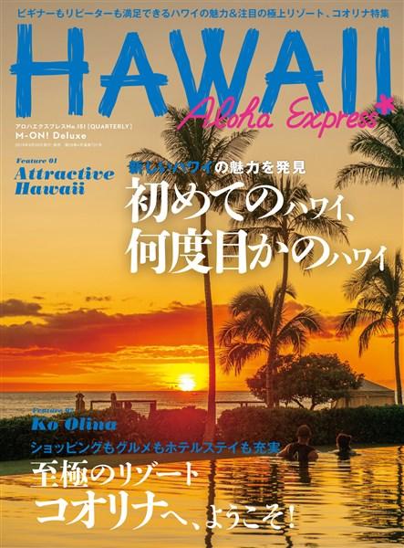 AlohaExpress(アロハエクスプレス) No.151