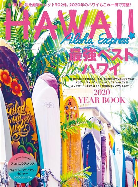 AlohaExpress(アロハエクスプレス) No.152