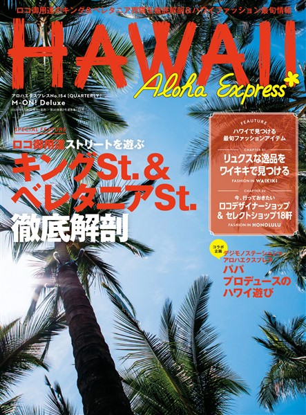 AlohaExpress(アロハエクスプレス) No.154