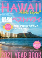 AlohaExpress(アロハエクスプレス) No.156