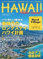 AlohaExpress(アロハエクスプレス) No.157