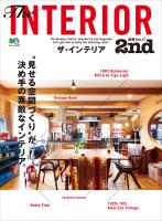 別冊2nd Vol.17 ザ・インテリア