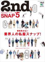 別冊2nd Vol.13 2nd SNAP #5